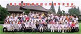 0813海峡会议南京