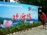 2010深圳荷花节