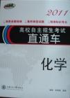 自主招生化学考试畅销书籍