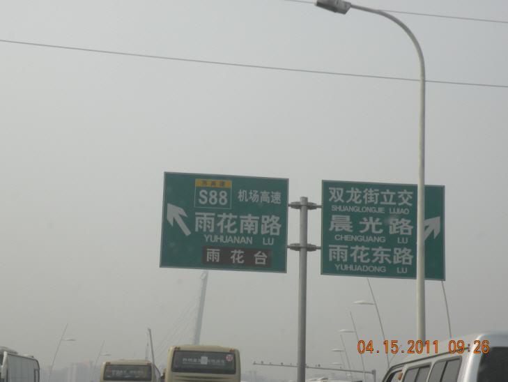 南京大学----禄口机场途中 黄安年文 黄安年的博客/2011年4月16日发布 由南京市中心黄金地段的南京大学,到位于江宁区禄口镇的南京禄口国际机场约40公里左右,在不塞车情况下,小轿车需要45分钟左右,4月12日下午我们由机场到南大遇到塞车,整整一个小时,15日上午我们9点出发离开南大,抵达机场用了45分钟时间。下面是拍摄的照片20张,留作回忆备用。 其中第12张照片是一个区几套班子的办公地,我原以为是个博物馆展览会之类的建筑,在南京所见官方办公地之堂皇富丽令人印象深刻。 附报道: **********