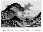 山抬风雨来,海啸风雨多—漫话海啸