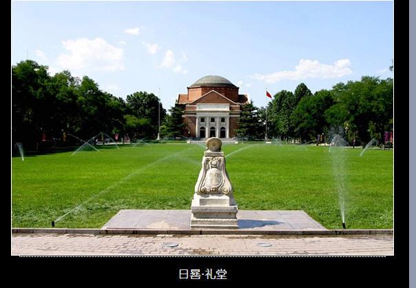 高力民制作的《清华大学校园风光》幻灯片,共33张,从另一个角度图片