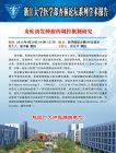 [转载]浙江大学医学部杏林论坛系列学术报告会 2