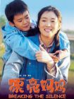 孩子,妈妈和你一起成长——旧片重温之(2)《漂亮妈妈》2000