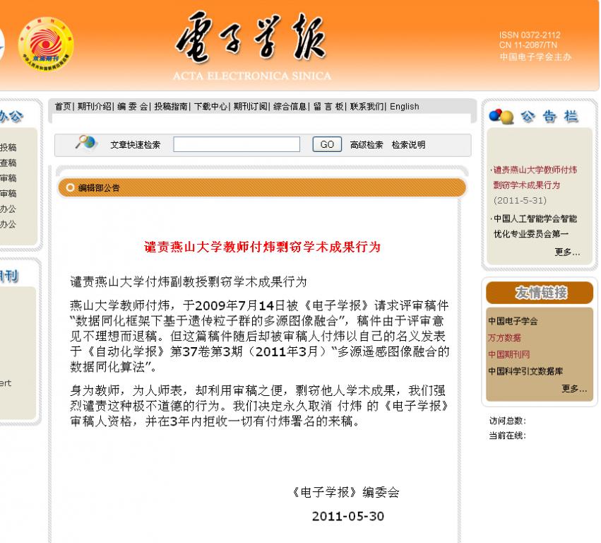 中国审稿人怎么了 竟然把评审的稿件拒了后,换上自己的名字重投