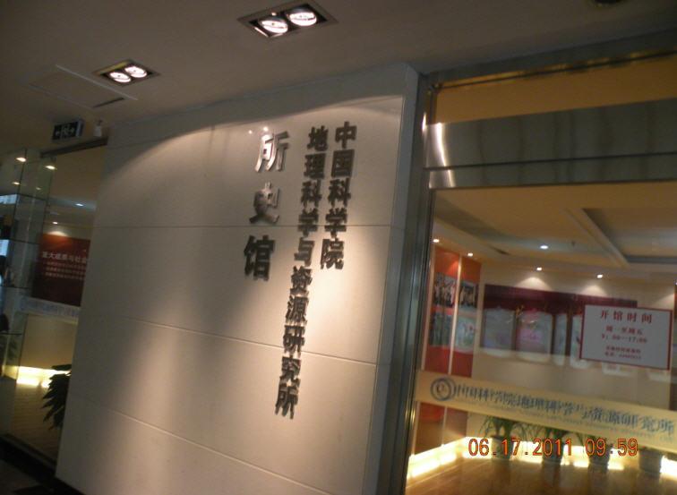 走进中科院地理科学与资源研究所所史馆(一) 黄安年文 黄安年的博客/2011年6月19日发布 中国科学院地理科学与资源研究所是1999年9月经中国科学院批准,由中国科学院地理研究所(前身是1940年成立的中国地理研究所)和自然资源综合考察委员会(1956年成立)整合而成的,纳入了中国科学院知识创新工程试点。中国科院地理科学与资源研究所是网友走进中国科学院奥运科学园区参观活动的第一站。我们在听了刘毅所长言简意赅的介绍后,首先参观了所史馆,增加了对于中国科学院地理科学与资源研究所的全面了解。 所史馆负责人向