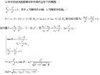 大地坐标系到空间直角坐标系的转换推导