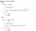 单机任务调度模型简化