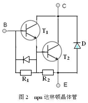 如图2所示,达林顿晶体管是由两个bjt(t1和t2)构成的一种复合管,它等效