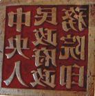 新中国文物集萃