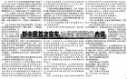 [转载]新中国首次宣布12海里领海线内情