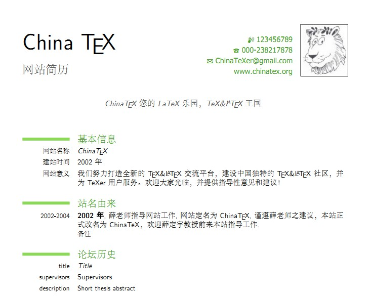 Fine Chinese Resume LaTex Template.