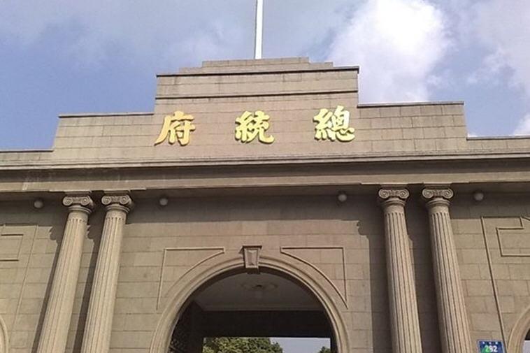 总统府是南京的名胜,人人皆知