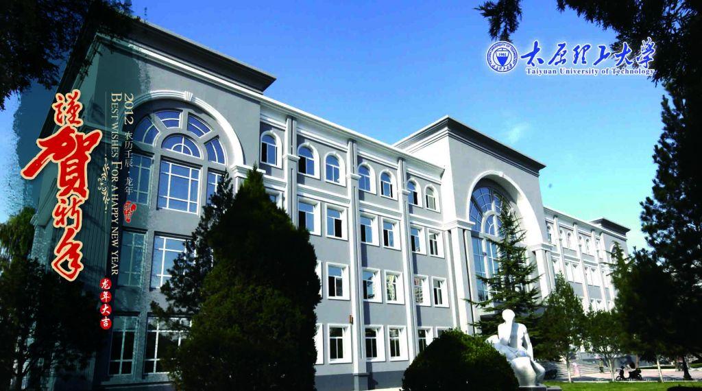 明信片上的太原理工大学校园风光 王云才的博文图片