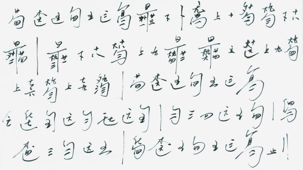 古琴谱编排指法