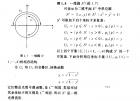 学习微分几何——实例理解微分流形