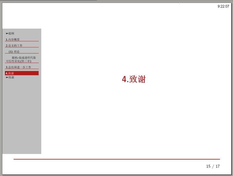 简洁的latex 幻灯片模板 - 吴