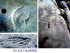 看第四纪冰川在山东鲁山南坡刮过的颤痕(科普图片)