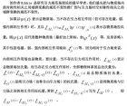 规范场理论对基本相互作用是如何出现的解释(三)