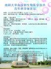 正在组织召开深圳市生物医学技术青年科学家论坛