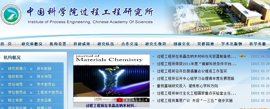 科学网—新作品-Journal Of Materials Chemistry封面