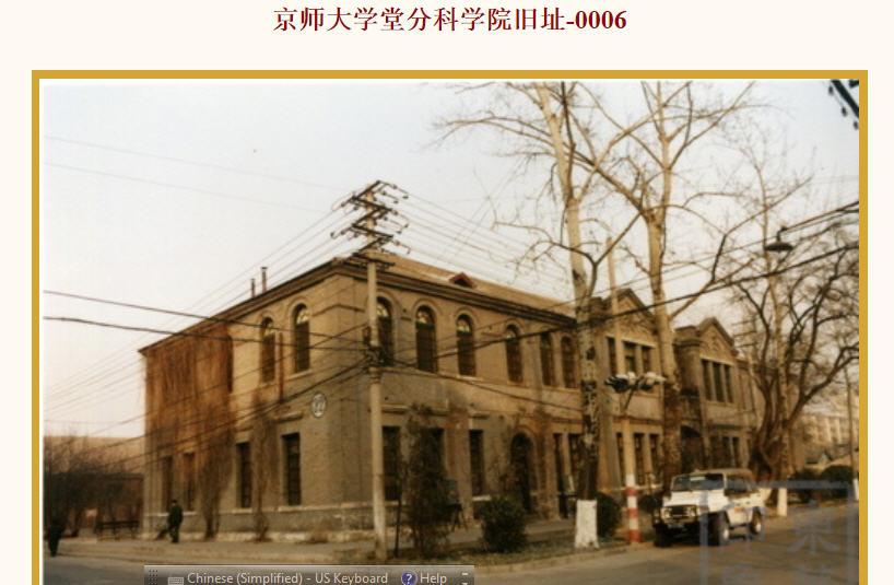位于安德里北街21号西院内。为二十世纪初的京师大学堂分科大学旧址。现为北京市文物保护单位。 京师大学堂创建于清光绪二十四年(1898年),初址在沙滩后街的乾隆四女和嘉公主府。光绪二十九年(1903年)公布实施癸卯学制,在全国统一实行从小学到大学的系统学制,规定了儿童6岁入学,经小学、中学毕业,20岁起升入大学科,入分科大学学习等制度。光绪三十四年(1908年)京师大学堂分科大学在北城外黄寺以南破土动工,并于宣统二年(1910年)建成。使用一年后清朝覆亡,改作了北洋政府的炮兵营。此后一直为军事部门使
