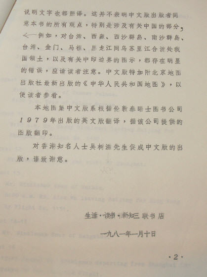 中文版 提要/《泰晤士世界历史地图集》(中文版)提要