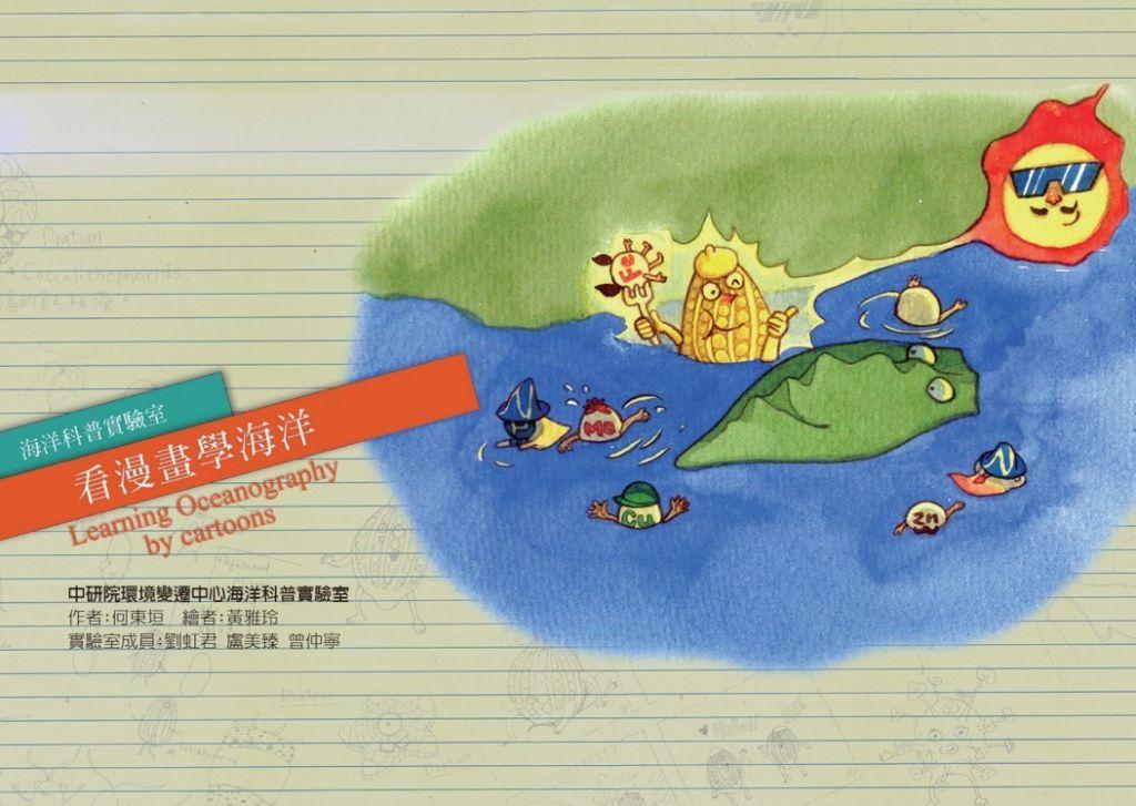 幼儿园科学实验室展板卡通