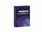 近日收到《神经信息学与计算神经科学》一书