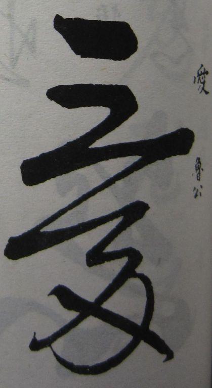 用毛笔书写可以弯弯曲曲,变成印刷字还是横平竖直的好,所以在汉字简化