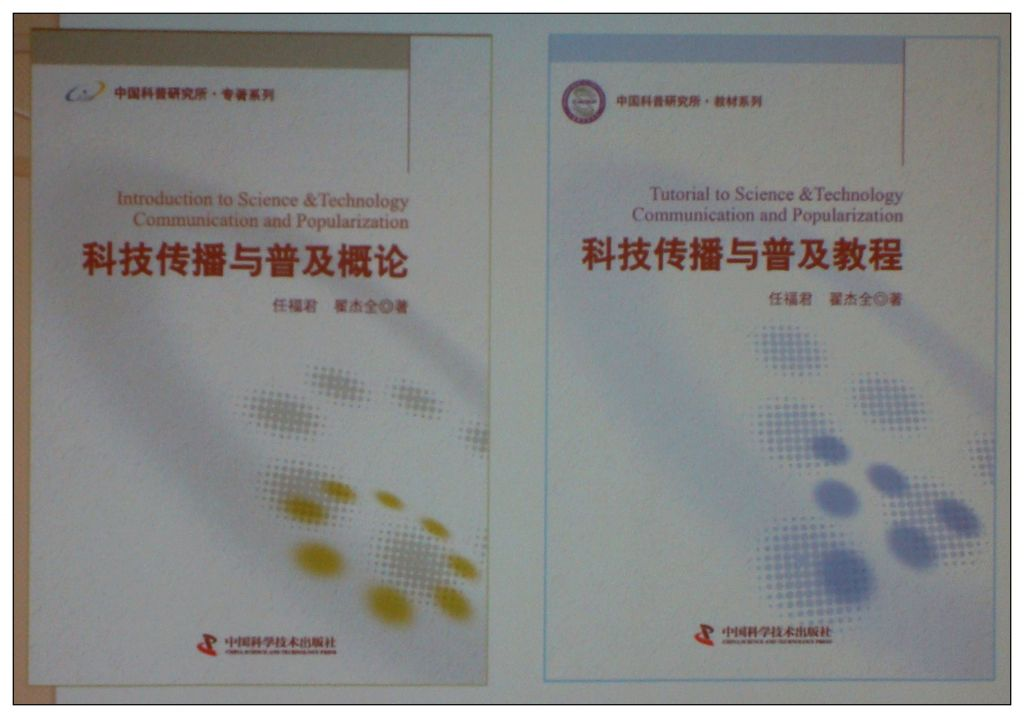 在《中国科普研究》系列丛书发布会上的即兴发言