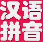 吐槽即将施行的《汉语拼音正词法基本规则》