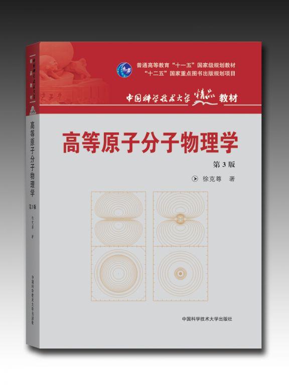 本书第1版作为中国科学院研究生教学丛书在2000年出版,第2版作为普通高等教育十一五国家级规划教材和现代物理基础丛书在2006年出版,它们都由科学出版社出版。由于原子分子物理与凝聚态物理、等离子体物理以及化学、生物学的交叉,学科研究不断有新的进展,本书又涉及许多最新研究方向,因而需要跟随学科的进展而与时俱进,增加和修改书中相关的科学内容和数据。此外,作者在每年的教学中都会发现一些讲述不清、不妥和错误的地方。基于这两方面的原因,就有了本书这第3版的推出。 【作者简介】 徐克尊,男,籍贯江苏淮安