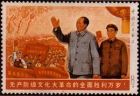 """[请教] 毛主席为什么发动""""无产阶级文化大革命""""?"""