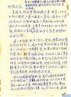 保留珍贵记忆的信件——记钱伟长先生给我的一封亲笔信