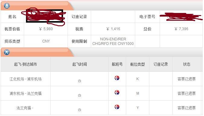 )订了一张从重庆江北到法兰克福的飞机票