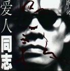 罗大佑恋曲1990
