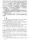 从早期殖民地社会救济到现代社会保障制度的确立(1998)PDF版(B)