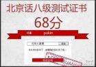 【微博】看看《北京话八级水平考试》你能得多少分