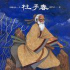 两版《杜子春》,芥川更传神