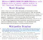 将Endnote文献转化为维基百科文献格式的Endnote style