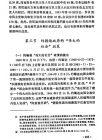 肯尼迪和约翰逊政府时期的内政和社会经济改革PDF版,附中文书目