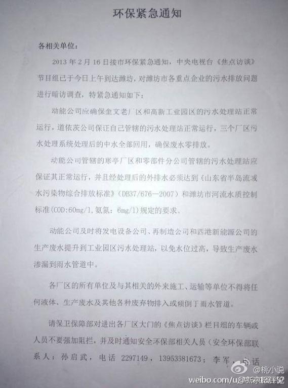 潍坊等地企业将污水用高压水井压至地下致水污染 - 蒋高明 - 蒋高明的博客