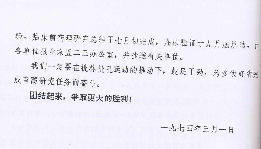 """黎润红:""""523任务""""与青蒿素发现的历史探究"""
