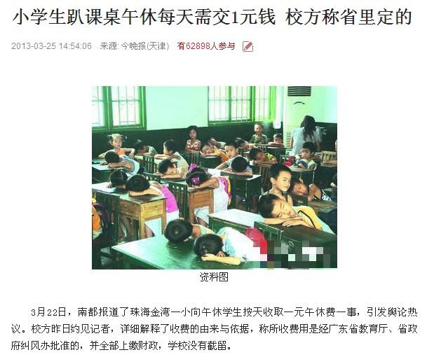 小学生的中国梦vs教育官员的收费梦