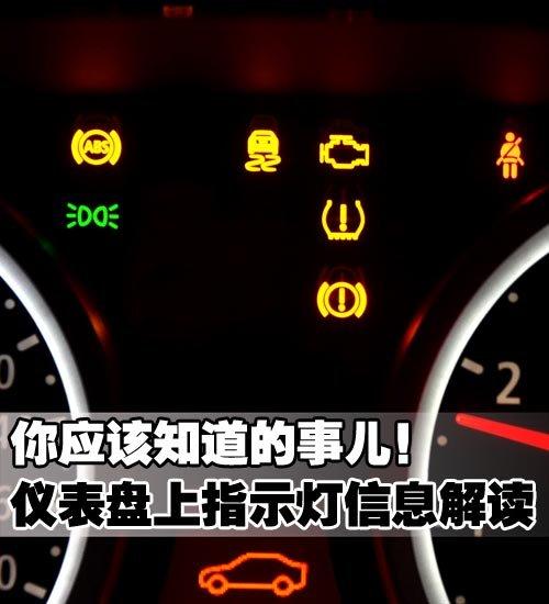 机动车仪表盘灯及汽车开关符号