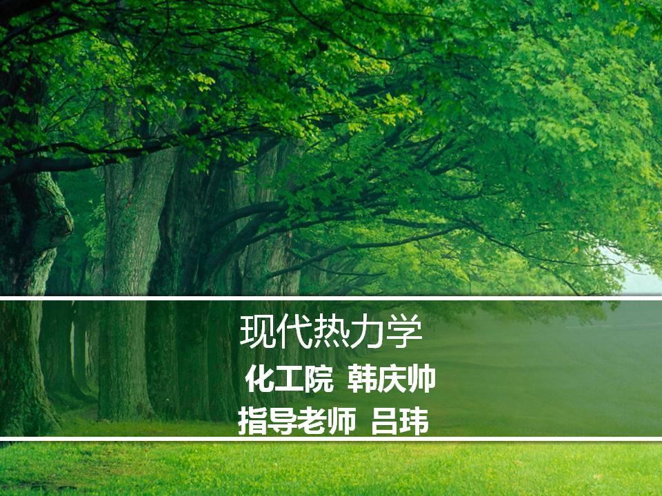 """以下就是大二本科韩庆帅同学的""""现代热力学""""报告ppt图片:"""