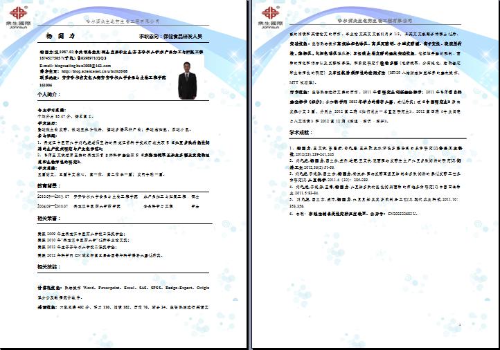 谈完之后就是签三方协议,劳动合同,正式入职了.图片