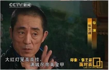 面对面:柴静专访张艺谋 - 殷曲 - 殷曲的博客