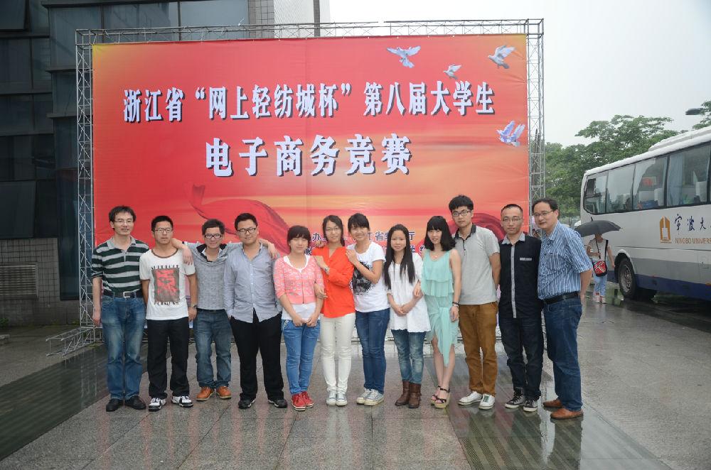 第八届浙江省大学生电子商务竞赛于5月18日在绍兴文理学院落下帷幕,来自全省78所高校的558支队伍参加了本次比赛,其中技术类97支、报告类285支、综合类176支。 宁波大学派出以商学院管理科学与工程系为主的12支队伍参赛,获得2个一等奖、2个二等奖、4个三等奖的好成绩。参赛队伍由管理科学与工程系教练组指导,获奖作品包括: 1.